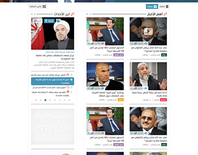 Website - El Khabar Online v3