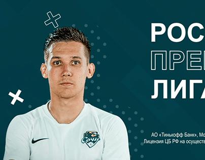 """Рекламный ролик для TV - Football club """"Sochi"""""""