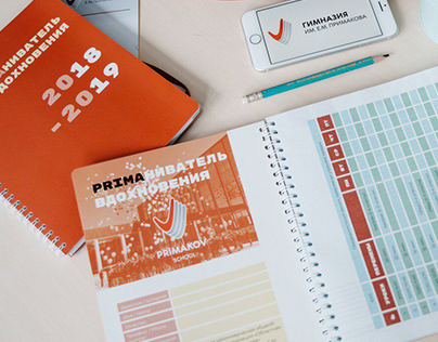 primakov school / year planner