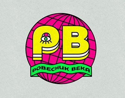 """Логотип """"Ровесник века"""" / Logotype """"Century peer"""""""