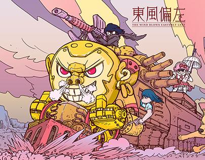 猴子武装铁道队