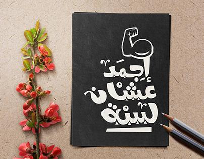 calligraphy arabic-اجمد عشان لسة