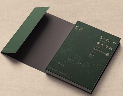 养生草药手册 I 精装纪念版 画册设计