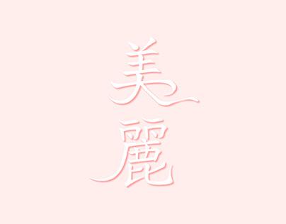 美麗 / Birei