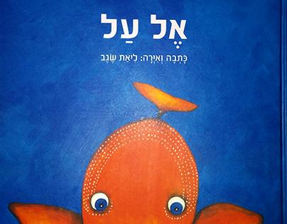 """El Al"" - Illustrated Children's book"