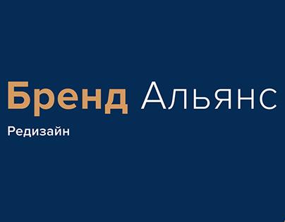 Бренд Альянс редизайн корпоративного сайта