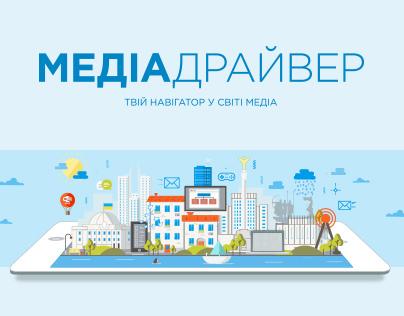 Медіадрайвер - Твій навігатор у світі медіа!