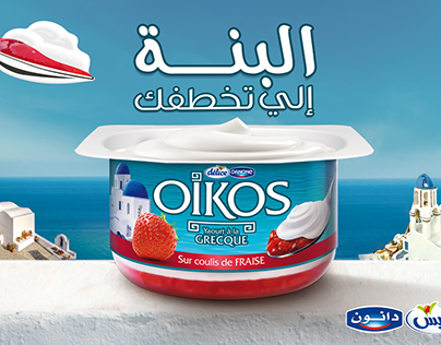 Oikos Greek Yogurt - البنة إلي تخطفك