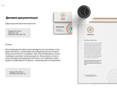 Guidebook. Разработка элементов бренд-айдентики.