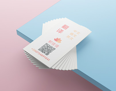 Business Card Design for a Chinese-English Translator