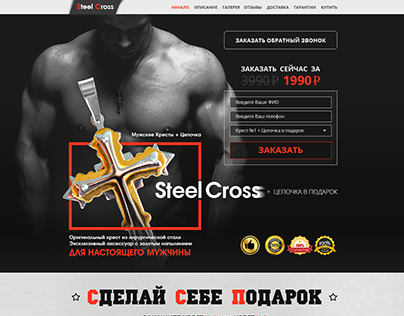 LP Steel Cross
