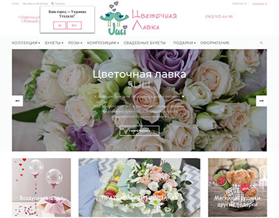Flower online store