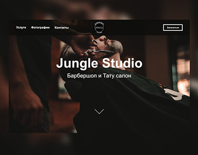 Jungle studio - Barber-shop and tatoo
