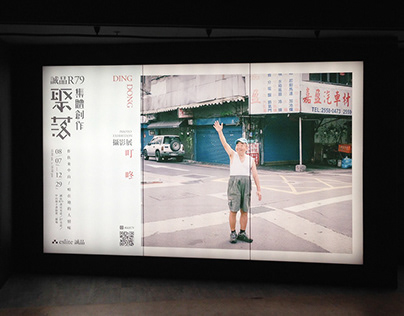 eslite R79 × DING DONG Photo Exhibition|誠品 R79 聚落攝影展
