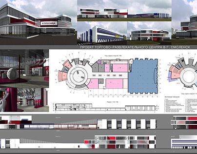 Проект торгово-развлекательного центр в г. Смоленск
