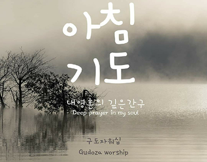 music cover design Morning prayer 앨범커버 디자인