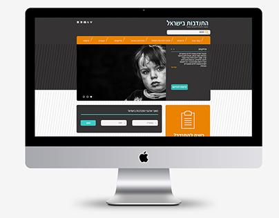 website design   פורטל התנדבות