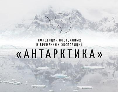 Концепция экспозиции «Антарктика»