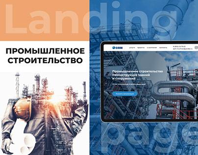 """Landing industrial construction / Строительство """"СПМ"""""""