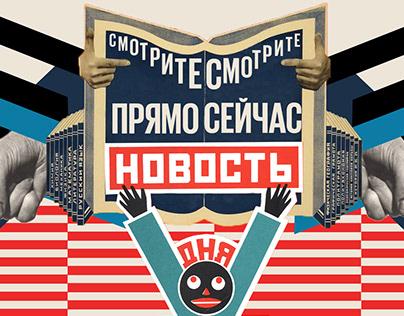 Avant-garde for TV «Russia-Culture» 2018