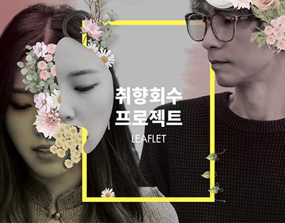 MUSIC PROJECT LEAFLET_Promotion design