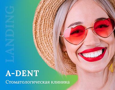 Ленд для стоматологической клиники