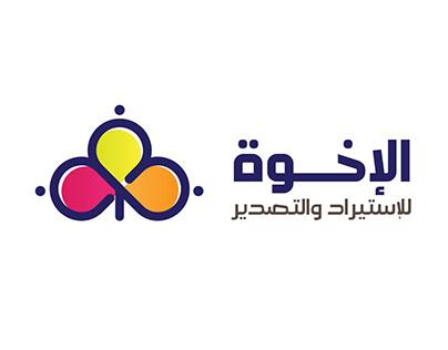 الإخــوة | logo