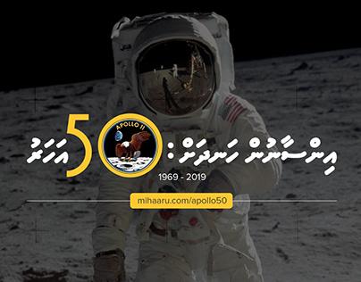 Apollo 11's 50th Anniversary   Mihaaru