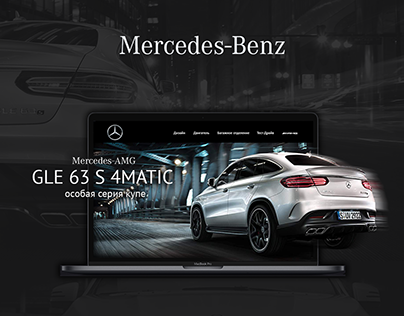 Mercedes-AMG GLE 63 S | Landing page