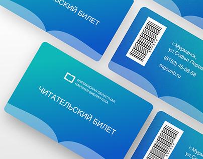 Дизайн читательского билета / Library card