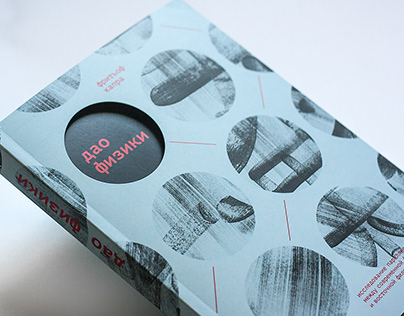 The Tao of Physics (book cover design)