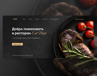 EAT MEAT | Restaurant website