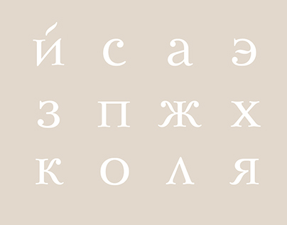 Presentation about old Russian font Bazhanov