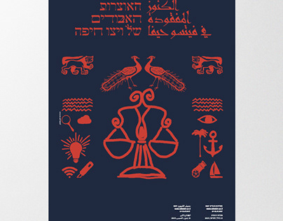 The Lost Treasure of Wizo Haifa