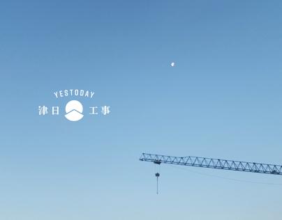 YESTODAY Design studio  津日工事