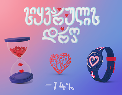 Arttime Valentine's Day Campaign