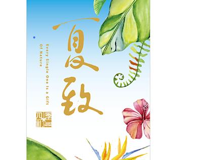 四季礼-夏礼