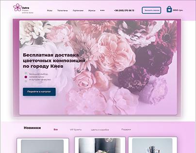 Дизайн сайта для магазина Astra