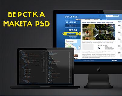 Сайт сверстанный по макету PSD