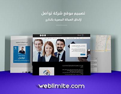 تصميم موقع شركة تواصل لإلحاق العمالة المصرية بالخارج