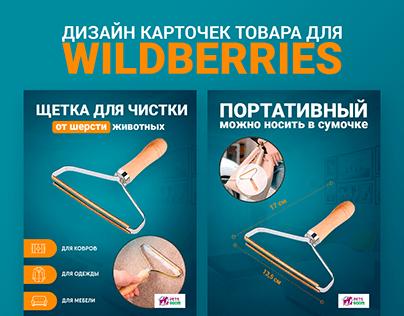 Дизайн карточек для Wildberries Вайлдберриз
