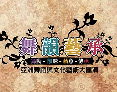 舞韻藝承 (MY) | Poster