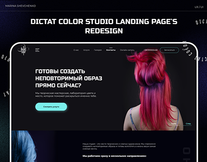 Dictat Color Hair Studio Landing Page Redesign