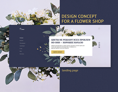 Design concept for a flower shop