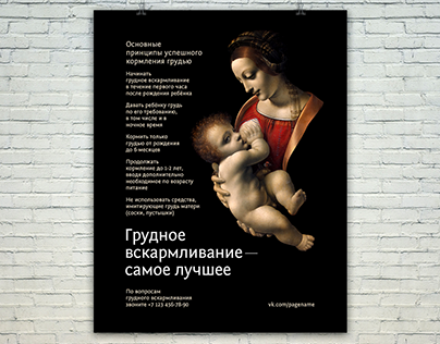Breastfeeding poster