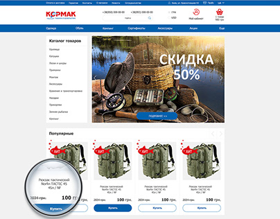 Online shop for fishing