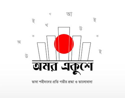21st February-International Mother Language Day