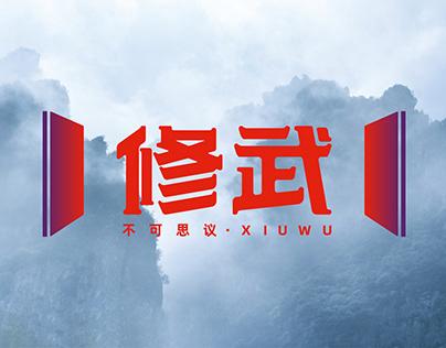 修武 Xiuwu City - VI