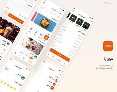 FORERA   Food Delivery App