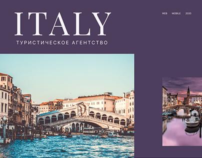 Туристическое агентство ITALY